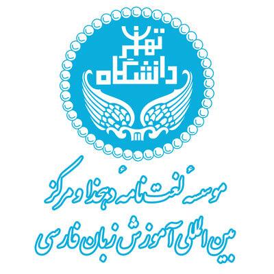 موسسه لغت نامه دهخدا و مرکز بینالمللی آموزش زبان فارسی